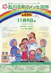 品川子育てメッセ2018
