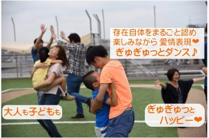 ぎゅぎゅっとダンス