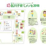 2018会場マップ全体図