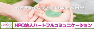 ハートフルコミュニケーション_品川子育てメッセ2019バナー (1)